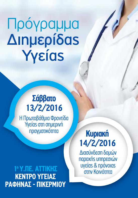 Πρόγραμμα Διημερίδας υγείας από το Κέντρο Υγείας Ραφήνας-Πικερμίου το Σάββατο 13 και την Κυριακή 14 Φεβρουαρίου του 2016