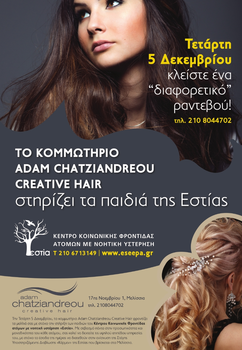 Αφίσα για την Τετάρτη 5/12, όπου το κομμωτήριο ADAM CHATZIANDREOU στηρίζει την Εστία