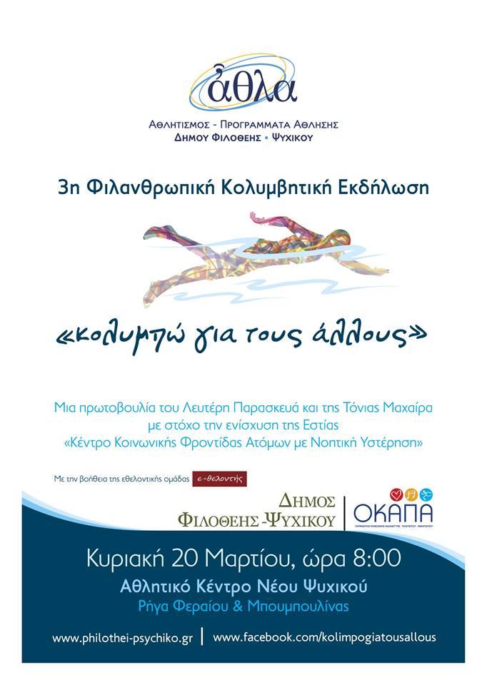 Πρόσκληση για την 3η Φιλανθρωπική Κολυμβητική Εκδήλωση «Κολυμπώ για τους άλλους»