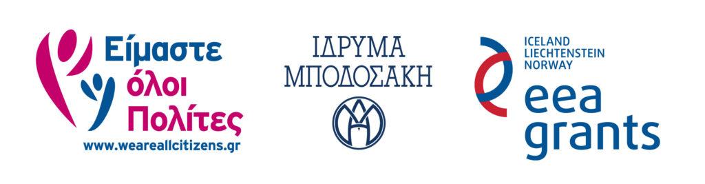 Λογότυπα_sameratio_horiz_gr