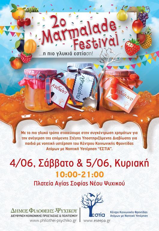 Πρόσκληση για το 2o Marmalade Festival
