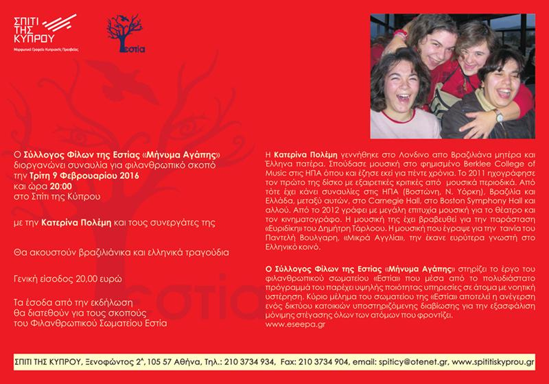 Πρόσκληση του Συλλόγου Φίλων της Εστίας «Μήνυμα Αγάπης» στη συναυλία για την στήριξη των σκοπών της Εστίας την Τρίτη 9 Φεβρουαρίου 2016.