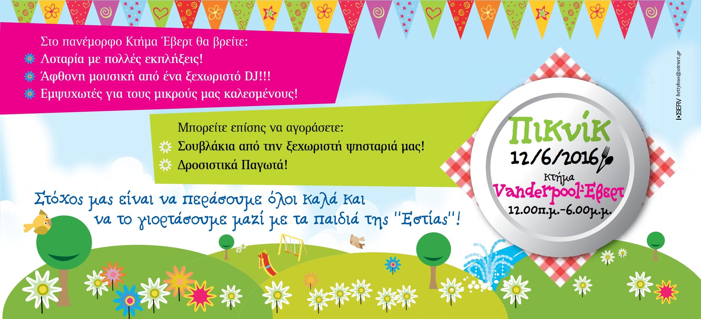 Πρόσκληση για το Κυριακάτικο πικ-νικ για την στήριξη της «Εστίας»