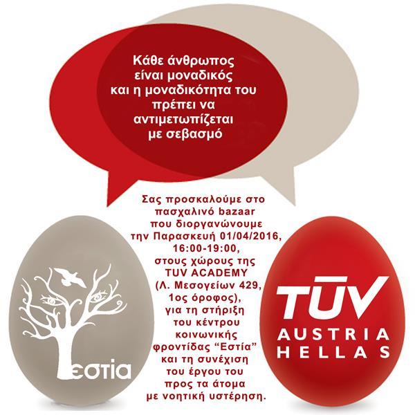 Η Εστία και η TUV AUSTRIA HELLAS σας προσκαλούν στο πρώτο πασχαλινό Bazaar της Εστίας